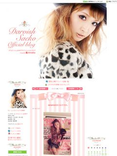 ダルビッシュ紗栄子、私服でママ雑誌創刊号の表紙を飾る!