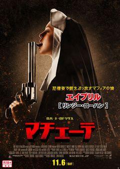 リンジー・ローハンが修道女姿で拳銃をペロリ!?のポスターが大公開