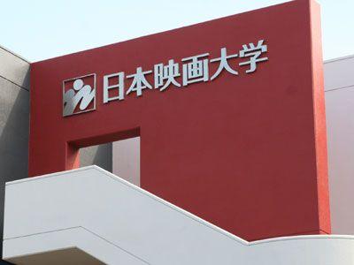 日本初の映画大学がついに誕生!...