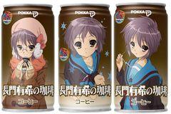 「涼宮ハルヒの憂鬱」の長門有希がコーヒーに!?言動は冷たくても、心とコーヒーはあったか~い!