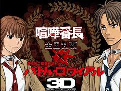 ソーシャルネットワークゲーム「喧嘩番長」と『バトル・ロワイアル3D』がコラボレーション!
