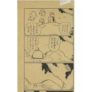 手塚治虫さん、幻の作品「モモーン山の嵐」の原稿公開!「手塚治虫 創作ノートと初期作品集」に収録
