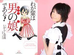 超美少女!元ジャニーズJr.!「キャンディ・キャンディ」作者の息子が「男の娘」として漫画家デビュー!