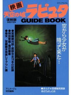 『天空の城ラピュタ』ガイドブック、24年ぶりの復刻出版!ジブリ第1作が貴重な内容でよみがえる!!