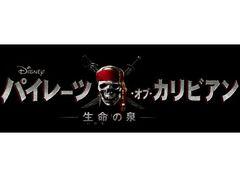 『パイレーツ・オブ・カリビアン』最新作、12月13日より全米で予告編の上映開始!