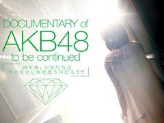 AKB48、まだ努力たりない!?リーダー高橋みなみがメンバーに渇!