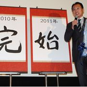 岡田武史元サッカー日本代表監督、来年は「新しいサイクルが始まる予感がある」と意味深発言!