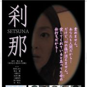 酒井法子映画『刹那』ポスター解禁!「責めません。あなたも人間だから…」共通点は太宰?