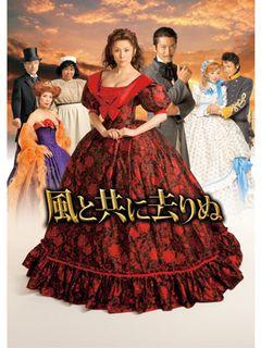 米倉涼子、スカーレット・オハラに!舞台「風と共に去りぬ」世界初演の帝国劇場、開場100周年記念公演