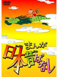 「まんが日本昔ばなし」が初のDVD化決定!子どもと一緒に楽しめる物語が全60巻、240話!