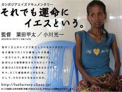 向井理初主演映画の原作者がメガホン!カンボジアエイズドキュメンタリー映画が日本一周上映会を開催!