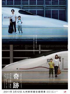 まえだまえだ×九州新幹線!全国のJR駅にかっこいいコラボポスター2万枚の掲出決定!!