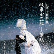 シネマ歌舞伎、全作品アンコール上映決定!英語字幕版、イタリア語字幕版も上映