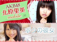 AKB48の正統派美少女!北原里英のモバイルサイト誕生!大好評「ボクの彼女」北原里英編も!