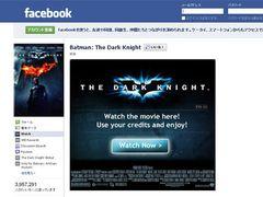米ワーナーがFacebookを利用した映画配信サービスを開始!まずは『ダークナイト』から!