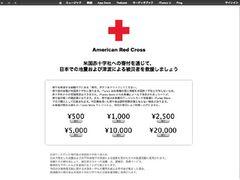 アップルiTunes Store世界17か国で津波被害救援のための募金を開始