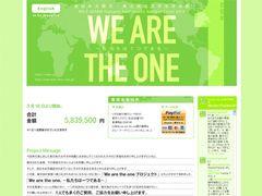 益若つばさと小森純、義援金プロジェクト立ち上げ!「We are the one. ~私たちは一つである~」と思い込める
