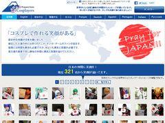 世界中のコスプレイヤーが日本を応援!世界11か国語でのメッセージ