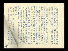 村上龍、芥川賞受賞のデビュー作、手書き原稿でアプリ配信 当時のポートレイト写真も収録