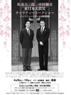 坂東玉三郎、中村獅童がチャリティートークショー&バザール開催 収益は全額寄付