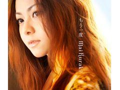 倉木麻衣、震災受けてチャリティーソングを制作 「あなたがいるから」収益はすべて寄付
