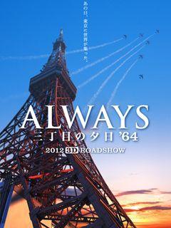「ALWAYS 三丁目の夕日」3D最新作に森山未來&大森南朋が新たに出演決定 撮影はすでにクランクアップ