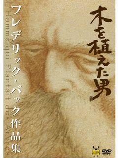 宮崎駿が影響を受けたアニメーション作家フレデリック・バック『木を植えた男』新装版DVDで発売決定