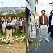 今、東京の町田が熱い!?町田市ゆかりの映画2本が公開中