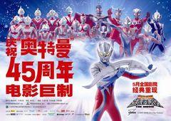 中国で「ウルトラマン」映画の公開が決定!かつてない公開規模!日本映画として過去最大規模の1,000館以上での上映!