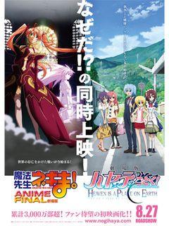 アニメ界もびっくり!劇場版『魔法先生ネギま!』『ハヤテのごとく!』が出版社の垣根を越えて同時上映決定!