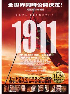 ジャッキー・チェン、出演100本目記念作品『1911』が日本公開決定 『レッドクリフ』スタッフによる歴史エンターテインメント大作