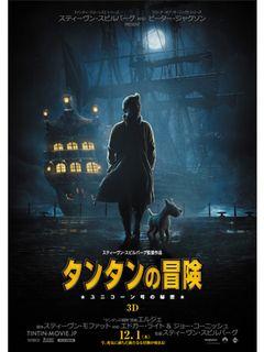 スピルバーグ、初の3D監督作品『タンタンの冒険』特報映像が解禁!少年と相棒の犬が繰り広げる壮大なアドベンチャー