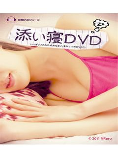 リアル彼女なんて、要らないよ!女の子たちの温もりを感じる「添い寝DVD」が発売