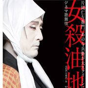 歌舞伎座さよなら公演の名舞台を映画館で!片岡仁左衛門の当たり役「女殺油地獄」