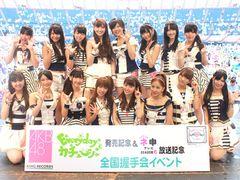 AKB48、全国ツアー&西武ドームコンサートを発表!市川美織がAKB研究生から昇格も!雨天の中12,000人の握手イベント!