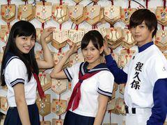 前田敦子、野球の神様にヒット祈願「『もしドラ』が全国の皆さんに青春をお届けできますように」