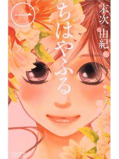 人気マンガ「ちはやふる」が待望のアニメ化決定!10月より放送
