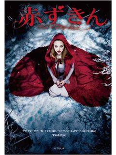 結末はネットで!映画『赤ずきん』、公開前の異例の形で小説本発売!!