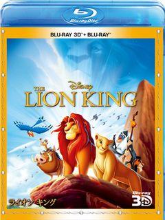 ディズニー『ライオン・キング』の3D劇場上映が決定 初ブルーレイ、3Dセットも発売