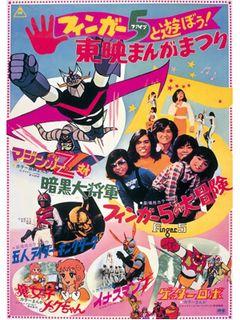 「東映まんがまつり」が初DVD化!初回限定特典は公開当時の劇場パンフレット!子どものころにタイムスリップ!