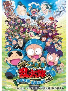 劇場版アニメ『忍たま乱太郎』、被災地で続々と無料上映 実写版主演・加藤清史郎のコメントも!