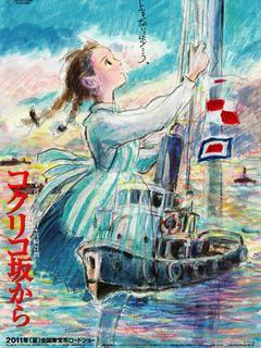 ジブリ『コクリコ坂から』映画の舞台・横浜市と共同キャンペーン!スマホで60年代の横浜を見ながら街歩きも!