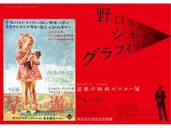 戦前から戦後にかけての名画ポスターがズラリ!野口久光の展覧会が東西の美術館で開催中