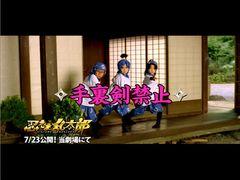 加藤清史郎主演『忍たま乱太郎』のユニークなマナーCM公開!映画館では忍術は絶対禁止!