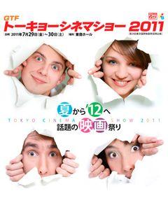映画をもっと元気に!「GTFトーキョーシネマショー2011」開催!故・筑紫哲也氏考案のゴールデンタイトル・アワードも!