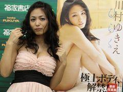 川村ゆきえ、極上の裸体が解禁!セミヌード写真集を発売!チラチラ見えるEカップ胸元にドキドキ