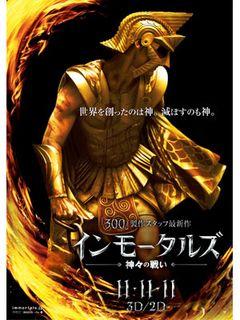 『300』のスタッフが豪華キャストで描くオリンポスの戦い!特報映像公開!
