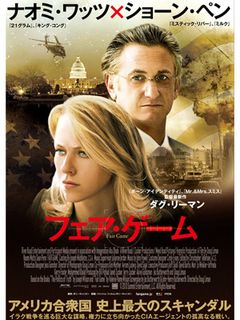 アメリカ最大のスキャンダル、ついに日本公開!911から10年経った今だからこそ明かせる衝撃のサスペンス