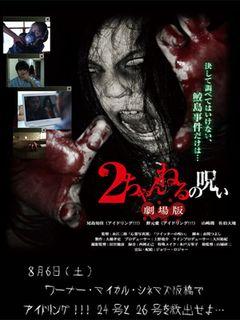 ポスターだけで怖すぎてトラウマ!『2ちゃんねるの呪い 劇場版』謎の白目女に背筋ぞく~っ!
