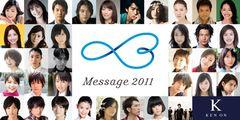 菅野美穂、竹野内豊が被災地訪問を報告 研音チャリティーイベントで37人のタレントが2,000人のファンとハイタッチ